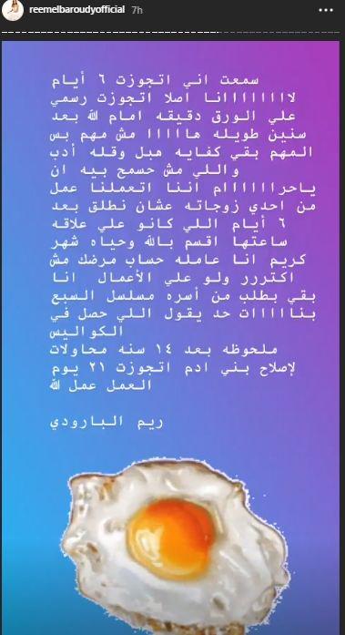 ريم البارودي
