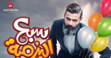 """الأفيش الرسمي لفيلم رامز جلال في عيد الفطر """" سبع البرمبة"""""""