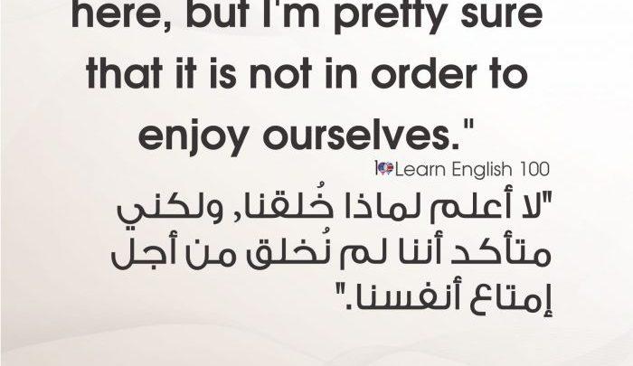 اقتباسات انجليزية مترجمة عن الحياة