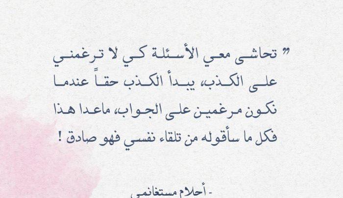 شعر احلام مستغانمي عن الحب Aiqtabas Blog