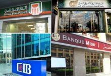 إغلاق البنوك في مصر